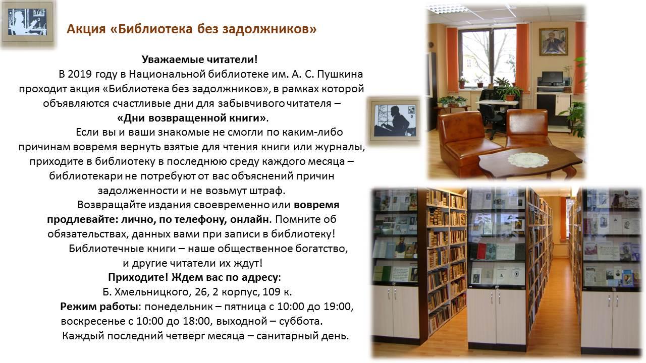 akciya_zadolzhniki