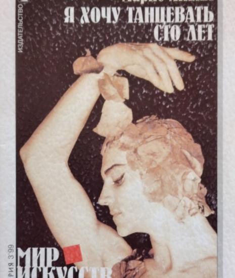 Выставка _Великая русская легенда_ _ (Закрытая группа) Информация на сайт НБ