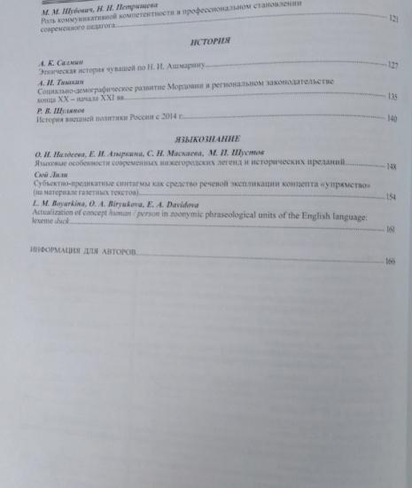 В мире периодики_ журнал _Гуманитарные науки.. _ (Закрытая группа) Информация на сайт НБ_1