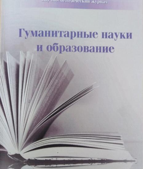 В мире периодики_ журнал _Гуманитарные науки.. _ (Закрытая группа) Информация на сайт НБ_2