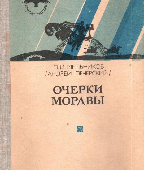 Историко-краеведческий проект «Мордва глазами.. _ (Закрытая группа) Информация на сайт НБ