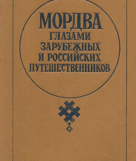 Историко-краеведческий проект «Мордва глазами.. _ (Закрытая группа) Информация на сайт НБ_3