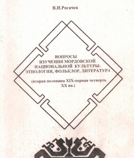 Историко-краеведческий проект «Мордва глазами.. _ (Закрытая группа) Информация на сайт НБ_4