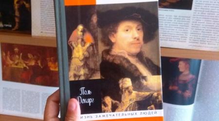 Книжная выставка к 145-летию со дня рождения.. _ (Закрытая группа) Информация на сайт НБ