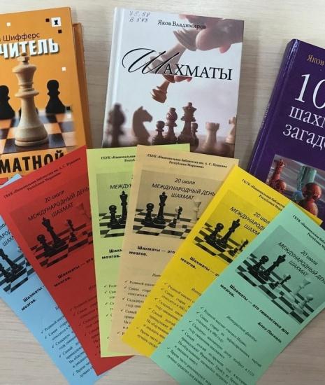 Промоакция_ «Международный день шахмат» _ (Закрытая группа) Информация на сайт НБ_4