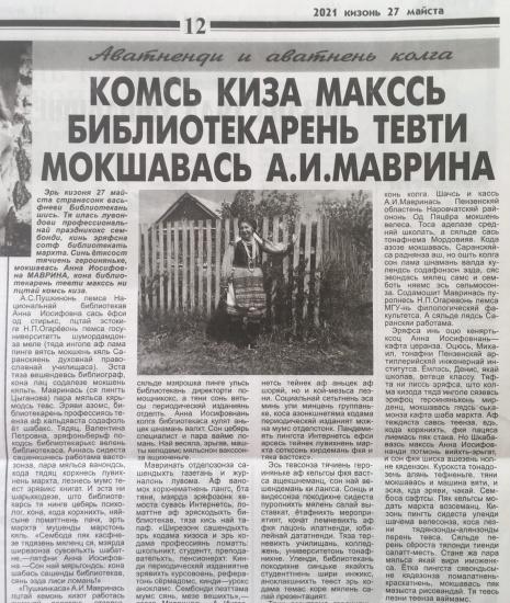 Пушкинка в СМИ _ (Закрытая группа) Информация на сайт НБ_3