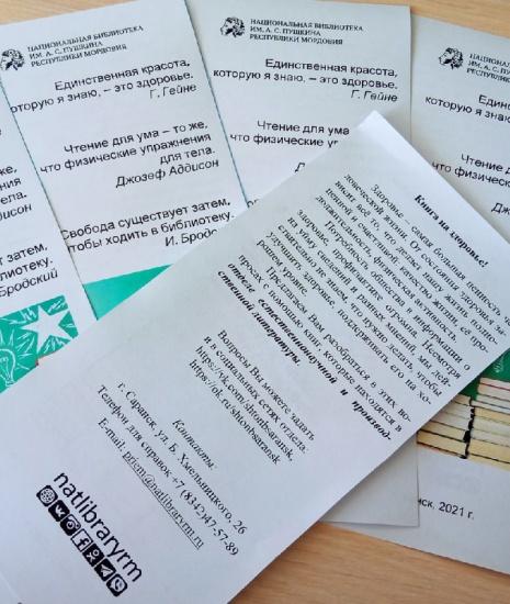 Уличная акция «Книга на здоровье!» (прошла.. _ (Закрытая группа) Информация на сайт НБ_8