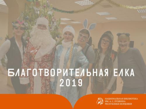 Благотворительная Ёлка-2019
