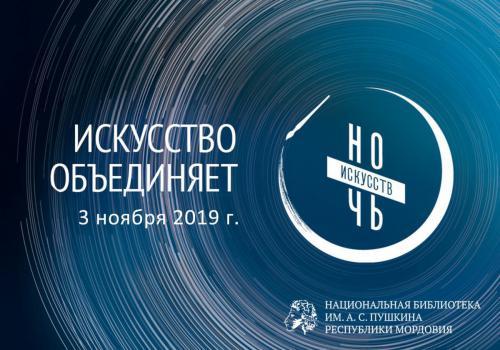 Ночь искусств - 2019 в Пушкинке