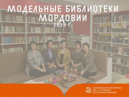 Модельные библиотеки Мордовии