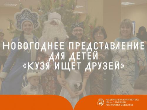 Новогоднее представление для детей «Кузя ищет друзей»