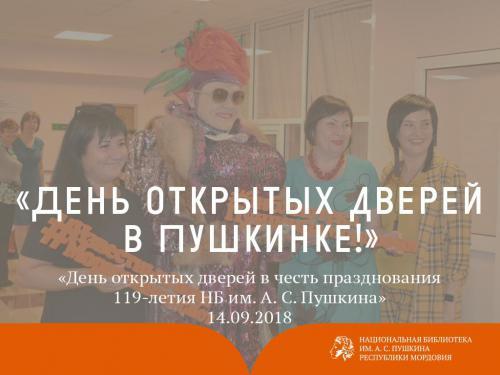 119 лет Национальной библиотеке им. А. С. Пушкина