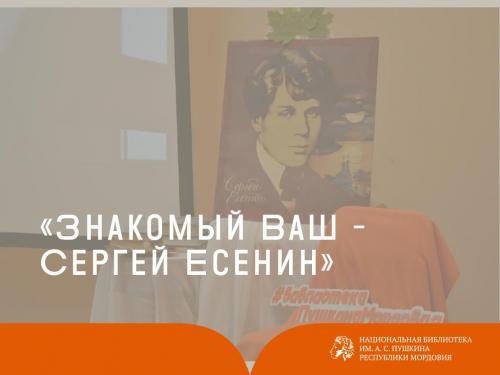 Знакомый ваш - Сергей Есенин
