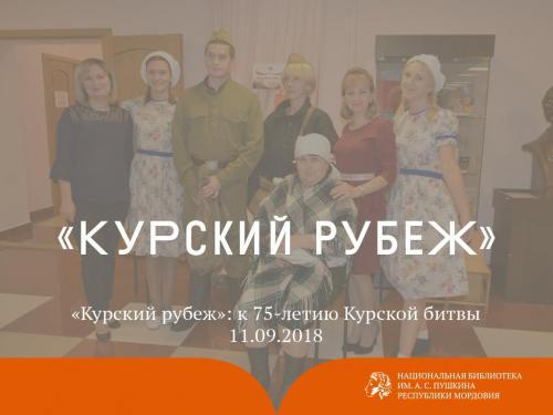«Курский рубеж»: к 75-летию Курской битвы