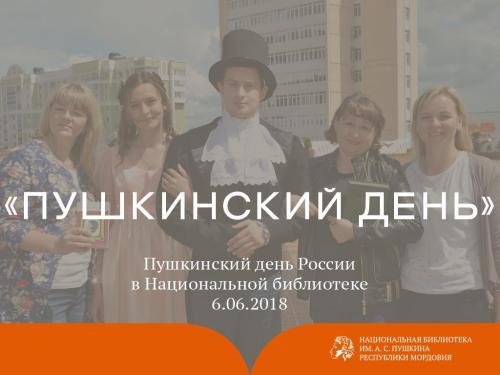 Пушкинский день в Пушкинке, 06.06.2018