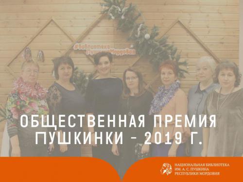 Общественная премия Пушкинки - 2019