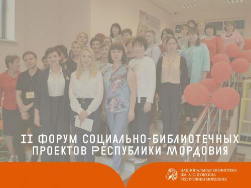 II Форум социально-библиотечных проектов Республики Мордовия