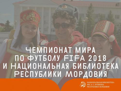 Чемпионат мира 2018. Литературный Саранск