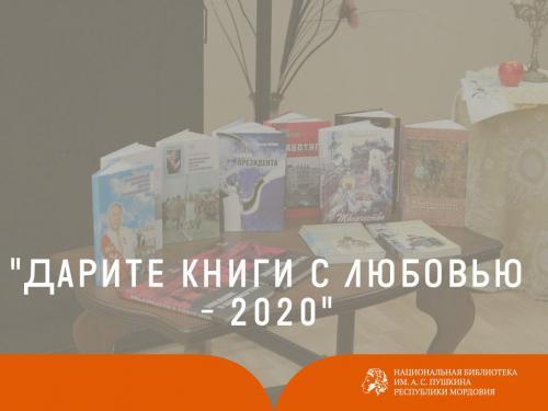 Дарите книги с любовью - 2020