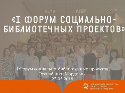 I Форум социально-библиотечных проектов РМ